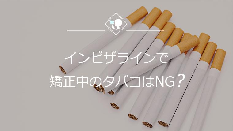 インビザラインで矯正中のタバコはNG?